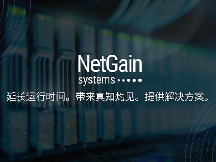 NetGain Systems 解决方案组合中增加应用性能管理 (APM)